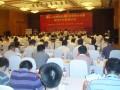 第十一届全国清洗行业技术进步与清洁产业发展论坛在北京胜利召开