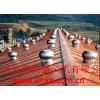 600#屋顶无动力排气扇