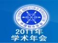 2011年中国制冷学会学术年会