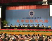 2011中国制冷学会学术年会开幕式