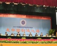 2011中国制冷学会学术年会出席嘉宾前排就坐