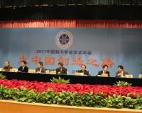 2011中国制冷学会学术年会出席嘉宾