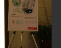 2011中国制冷学会学术年会企业展示牌