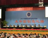2011中国制冷学会学术年会金嘉玮致开幕词