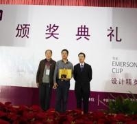 2011第九届艾默生杯空调与冷冻设计应用大赛 (26图)