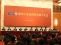 中国工业清洗协会成立大会 (21图)