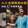 【A.O.史密斯】空气能一体机、别墅空气能热水455L