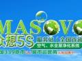 众想5S服务站招商加盟