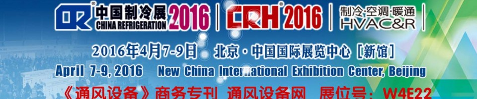 2016年中国制冷展