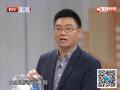 北京电视台专访罗斌《生活+周末开聊》会呼吸的房屋 (36播放)