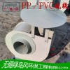 化工防腐风机耐酸碱PP/PVC材离心轴流风机定制性价比